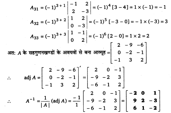 UP Board Solutions for Class 12 Maths Chapter 4 Determinants image 96