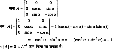 UP Board Solutions for Class 12 Maths Chapter 4 Determinants image 98