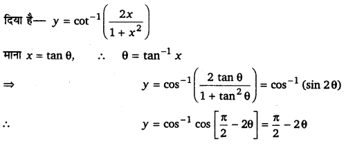 UP Board Solutions for Class 12 Maths Chapter 5 Continuity and Differentiability image 101