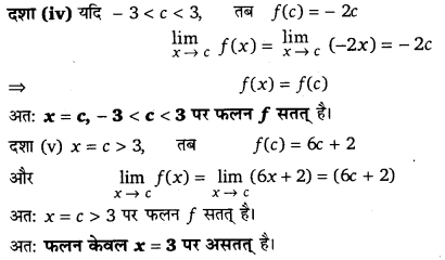 UP Board Solutions for Class 12 Maths Chapter 5 Continuity and Differentiability image 13