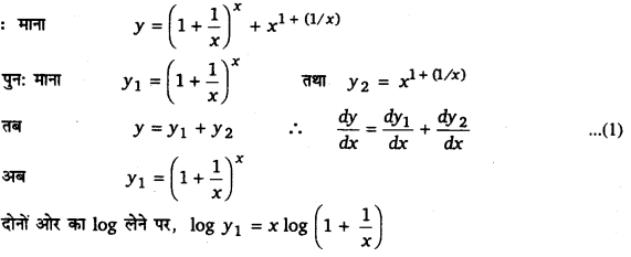 UP Board Solutions for Class 12 Maths Chapter 5 Continuity and Differentiability image 131