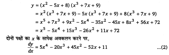 UP Board Solutions for Class 12 Maths Chapter 5 Continuity and Differentiability image 152