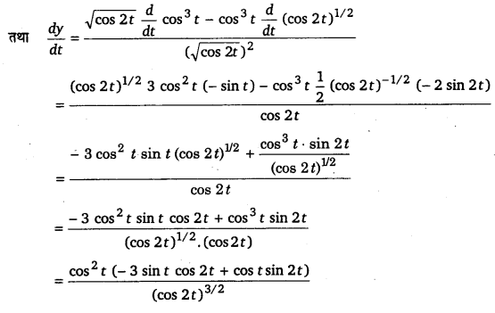 UP Board Solutions for Class 12 Maths Chapter 5 Continuity and Differentiability image 165