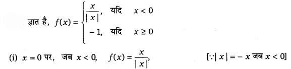 UP Board Solutions for Class 12 Maths Chapter 5 Continuity and Differentiability image 17