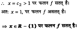 UP Board Solutions for Class 12 Maths Chapter 5 Continuity and Differentiability image 32