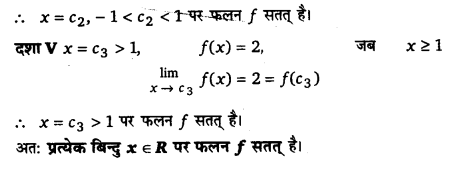 UP Board Solutions for Class 12 Maths Chapter 5 Continuity and Differentiability image 35