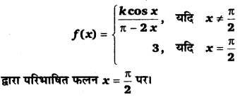 UP Board Solutions for Class 12 Maths Chapter 5 Continuity and Differentiability image 55