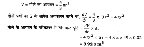 UP Board Solutions for Class 12 Maths Chapter 6 Application of Derivatives image 101