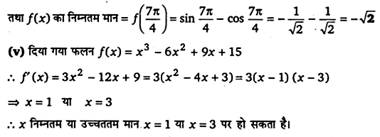 UP Board Solutions for Class 12 Maths Chapter 6 Application of Derivatives image 108