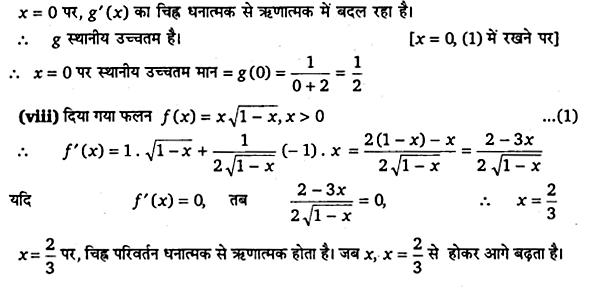 UP Board Solutions for Class 12 Maths Chapter 6 Application of Derivatives image 110