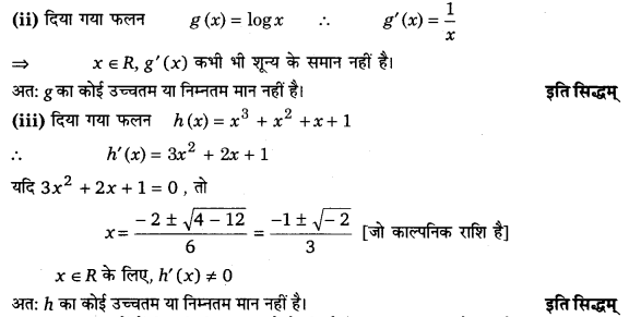 UP Board Solutions for Class 12 Maths Chapter 6 Application of Derivatives image 112