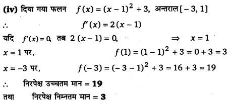 UP Board Solutions for Class 12 Maths Chapter 6 Application of Derivatives image 115