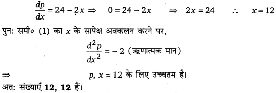 UP Board Solutions for Class 12 Maths Chapter 6 Application of Derivatives image 121