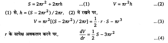 UP Board Solutions for Class 12 Maths Chapter 6 Application of Derivatives image 131