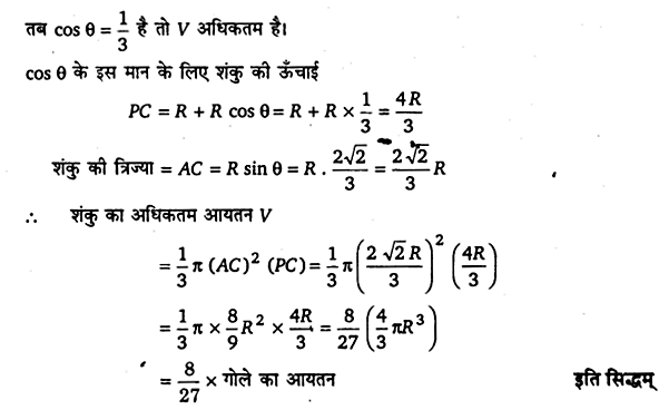 UP Board Solutions for Class 12 Maths Chapter 6 Application of Derivatives image 137