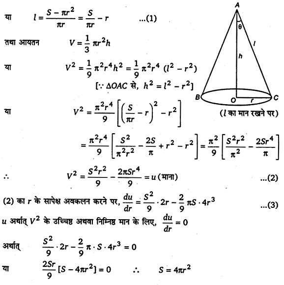 UP Board Solutions for Class 12 Maths Chapter 6 Application of Derivatives image 142