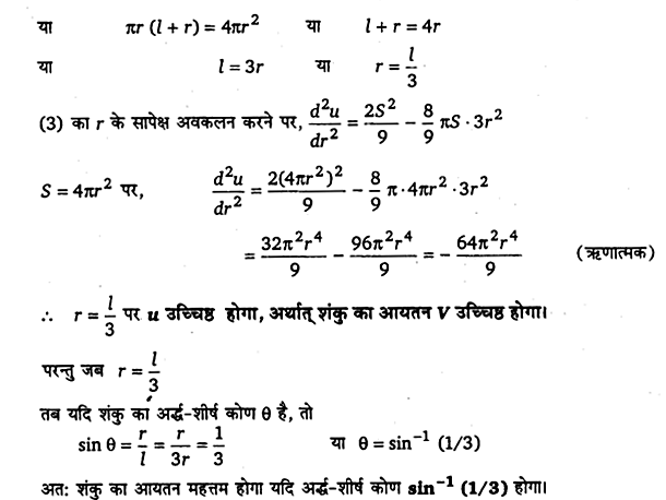 UP Board Solutions for Class 12 Maths Chapter 6 Application of Derivatives image 143