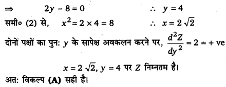 UP Board Solutions for Class 12 Maths Chapter 6 Application of Derivatives image 144