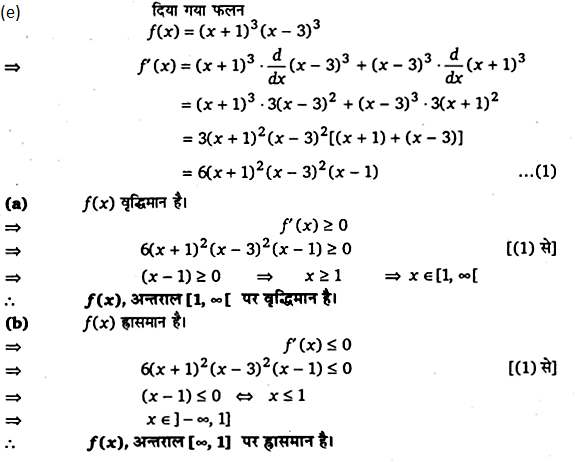UP Board Solutions for Class 12 Maths Chapter 6 Application of Derivatives image 29