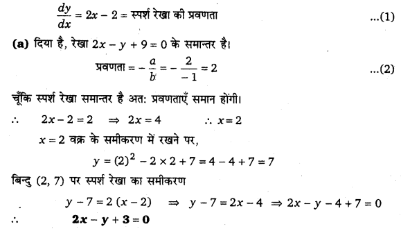 UP Board Solutions for Class 12 Maths Chapter 6 Application of Derivatives image 65