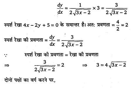 UP Board Solutions for Class 12 Maths Chapter 6 Application of Derivatives image 79
