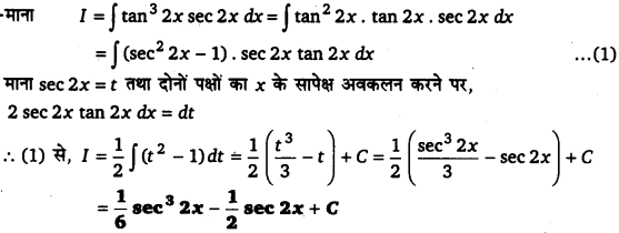 UP Board Solutions for Class 12 Maths Chapter 7 Integrals image 127