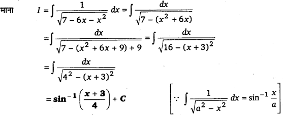 UP Board Solutions for Class 12 Maths Chapter 7 Integrals image 169