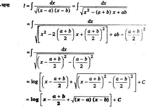 UP Board Solutions for Class 12 Maths Chapter 7 Integrals image 176