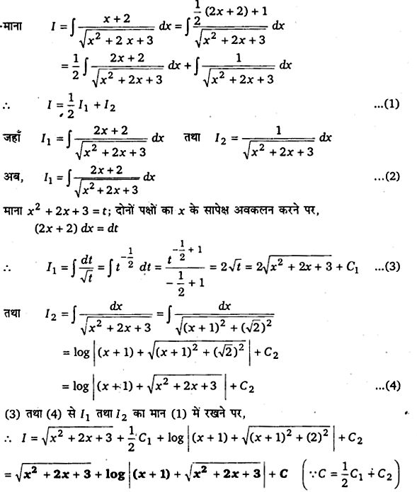 UP Board Solutions for Class 12 Maths Chapter 7 Integrals image 193