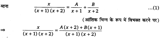 UP Board Solutions for Class 12 Maths Chapter 7 Integrals image 203