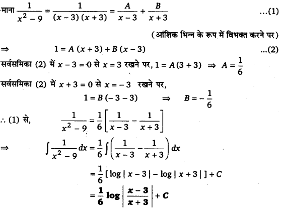 UP Board Solutions for Class 12 Maths Chapter 7 Integrals image 206