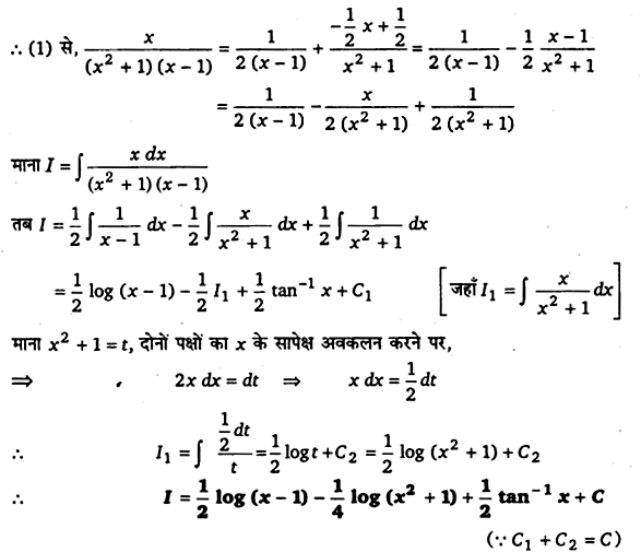 UP Board Solutions for Class 12 Maths Chapter 7 Integrals image 219