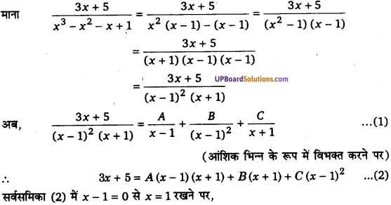 UP Board Solutions for Class 12 Maths Chapter 7 Integrals image 223