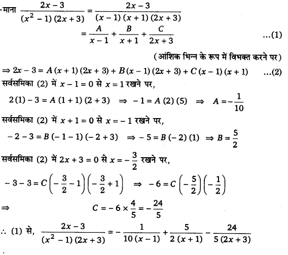 UP Board Solutions for Class 12 Maths Chapter 7 Integrals image 226