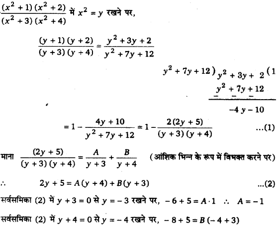 UP Board Solutions for Class 12 Maths Chapter 7 Integrals image 244