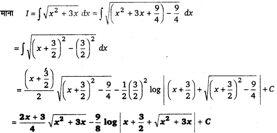 UP Board Solutions for Class 12 Maths Chapter 7 Integrals image 307