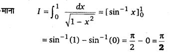 UP Board Solutions for Class 12 Maths Chapter 7 Integrals image 345