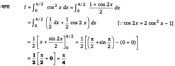 UP Board Solutions for Class 12 Maths Chapter 7 Integrals image 351