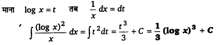 UP Board Solutions for Class 12 Maths Chapter 7 Integrals image 36