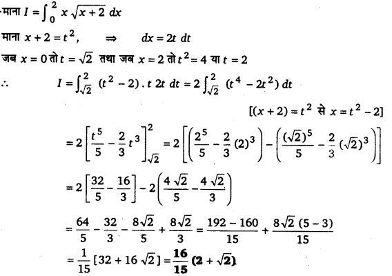 UP Board Solutions for Class 12 Maths Chapter 7 Integrals image 383