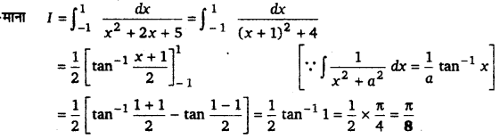 UP Board Solutions for Class 12 Maths Chapter 7 Integrals image 390
