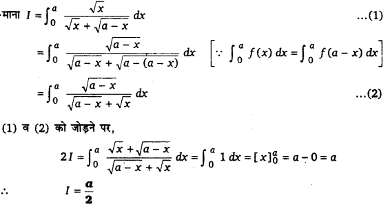 UP Board Solutions for Class 12 Maths Chapter 7 Integrals image 435