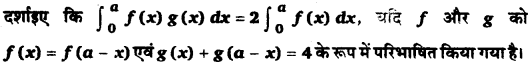 UP Board Solutions for Class 12 Maths Chapter 7 Integrals image 438