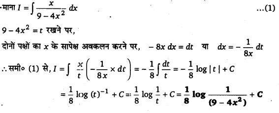 UP Board Solutions for Class 12 Maths Chapter 7 Integrals image 60