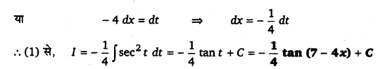 UP Board Solutions for Class 12 Maths Chapter 7 Integrals image 71
