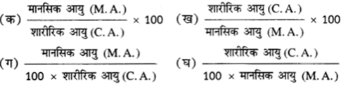 UP Board Solutions for Class 12 Pedagogy Chapter 23 Intelligence and Intelligence Tests image 4
