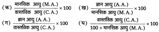 UP Board Solutions for Class 12 Pedagogy Chapter 24 Achievement and Achievement Tests image 5