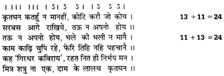 UP Board Solutions for Class 12 Samanya Hindi छन्द img 5