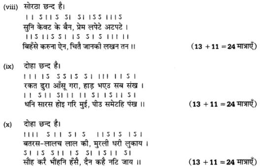 UP Board Solutions for Class 12 Samanya Hindi छन्द img 7