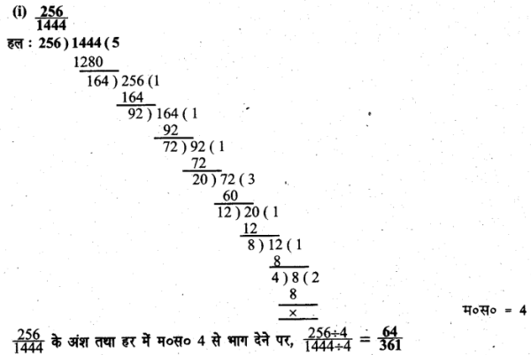 UP Board Solutions for Class 6 Maths Chapter 10लघुत्तम समापवर्त्य एवं महत्तम समापवर्तक 11